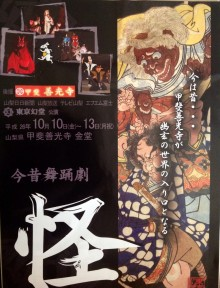 This colourful poster from the shrine has a black background, text and five small images on the left and on the right bold traditional style drawings of rather scary looking characters, one black, one white. A large Japanese written character fills the bo